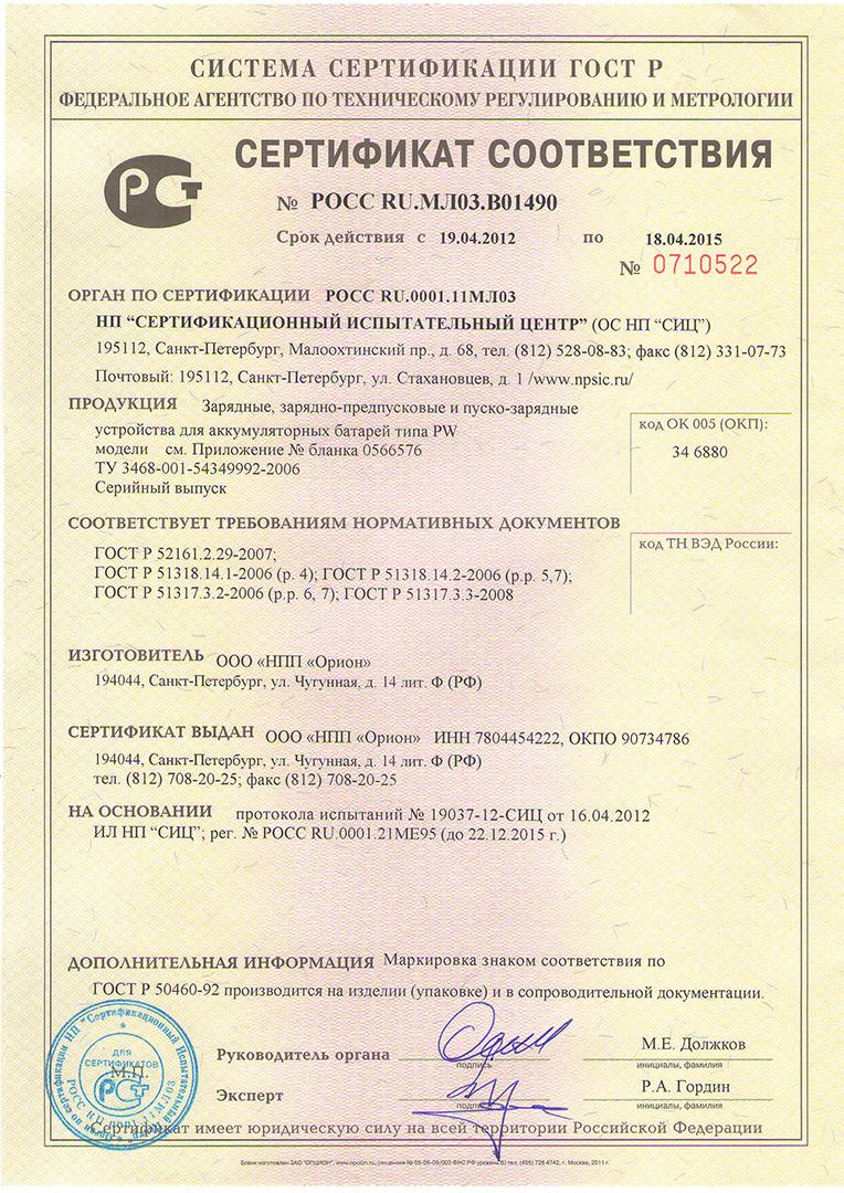 Скачать схему зарядное устройство орион 320 | Схемы иж: http://arosko.ru/archives/3482