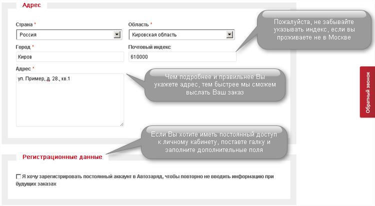 Заполнение контактной информации - адрес